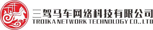 厦门市三驾马车网络科技有限公司